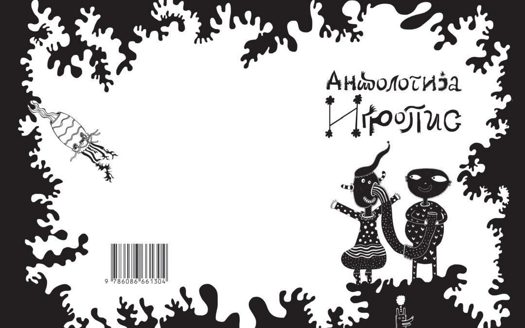 Aнтологија Нова книга