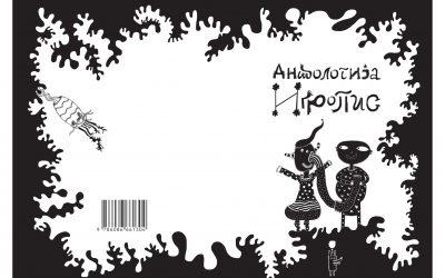Антологија Игропис