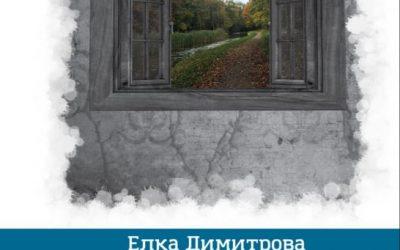 ВО САМРАКОТ НА МИСЛИТЕ, Елка Димитрова