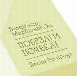 ПОБРЗАЈ И ПОЧЕКАЈ!, Владимир Мартиновски